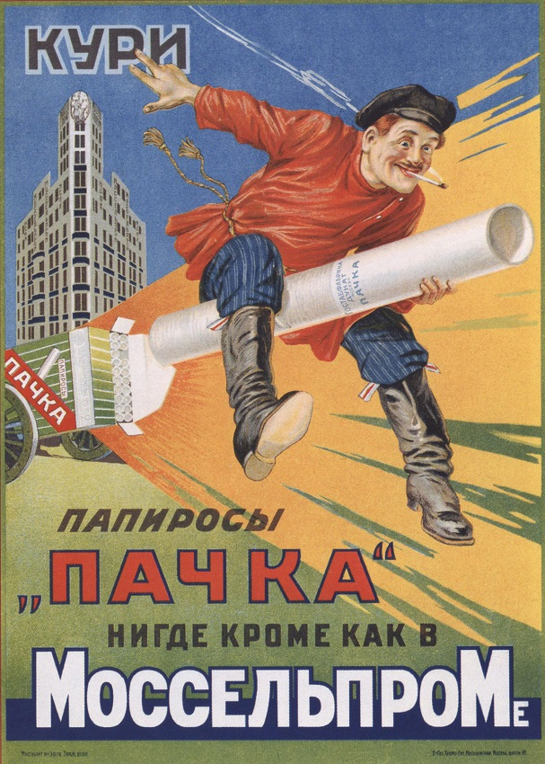 Smoke the cigarettes The Pack (Advertising Poster), 1927. Found in the collection of the State History Museum, Moscow. (Photo by Fine Art Images/Heritage Images/Getty Images)