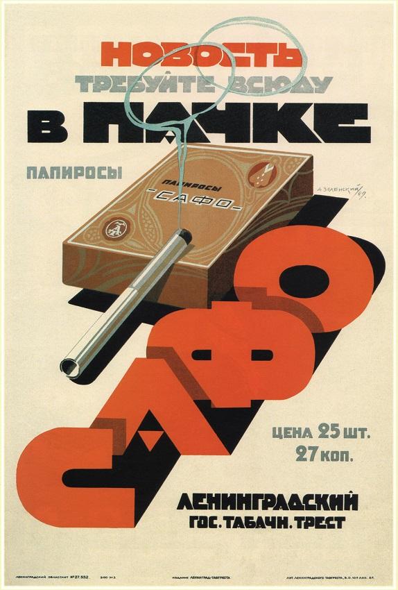 Ask for packaged Sappho cigarettes, 1929. Artist: Zelensky, Alexander Nikolaevich (1882-1942) (Photo by Fine Art Images/Heritage Images/Getty Images)
