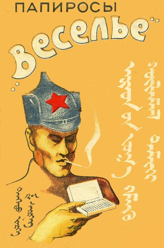 Siberian Army smoker.  Cigarette package, Russia.  ca.1920.